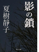 【期間限定価格】影の鎖(角川文庫)