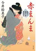 赤まんま 髪ゆい猫字屋繁盛記(角川文庫)