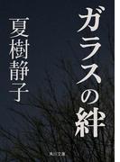 【期間限定価格】ガラスの絆(角川文庫)