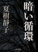 【期間限定価格】暗い循環(角川文庫)
