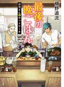 最後の晩ごはん お兄さんとホットケーキ(角川文庫)