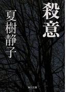 【期間限定価格】殺意(角川文庫)
