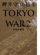 【期間限定価格】THE NEXT GENERATION パトレイバー TOKYO WAR 2 灰色の幽霊(角川文庫)