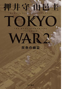THE NEXT GENERATION パトレイバー TOKYO WAR 2 灰色の幽霊(角川文庫)