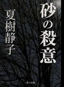 【期間限定価格】砂の殺意(角川文庫)
