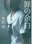 罪の余白(角川文庫)