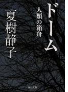 【期間限定価格】ドーム 人類の箱舟(角川文庫)