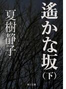 【期間限定価格】遙かな坂(下)(角川文庫)
