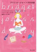 【期間限定価格】ブリジット・ジョーンズの日記(角川文庫)