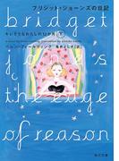 【期間限定価格】ブリジット・ジョーンズの日記 キレそうなわたしの12か月 下(角川文庫)