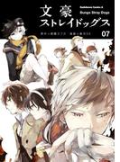 文豪ストレイドッグス(7)(角川コミックス・エース)