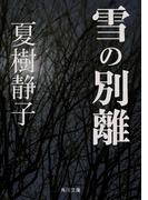 【期間限定価格】雪の別離(角川文庫)