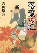 落葉の虹 留守居役日々暦(角川文庫)