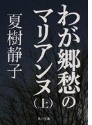 【期間限定価格】わが郷愁のマリアンヌ(上)(角川文庫)
