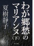【期間限定価格】わが郷愁のマリアンヌ(下)(角川文庫)