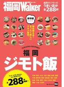 福岡ジモト飯(ウォーカームック)
