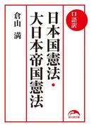 口語訳 日本国憲法・大日本帝国憲法(新人物文庫)