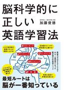 脳科学的に正しい英語学習法(中経出版)