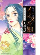 イシュタルの娘~小野於通伝~(11)