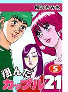 翔んだカップル21(5)