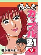 翔んだカップル21(9)