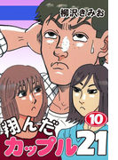 翔んだカップル21(10)