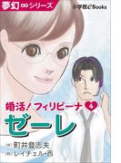 夢幻∞シリーズ 婚活!フィリピーナ4 ゼーレ(夢幻∞シリーズ)