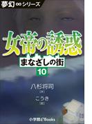 夢幻∞シリーズ まなざしの街10 女帝の誘惑(夢幻∞シリーズ)