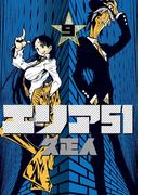 エリア51 9巻(バンチコミックス)