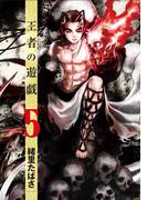 王者の遊戯 5巻(バンチコミックス)