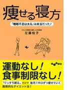 痩せる寝方(だいわ文庫)