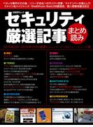 セキュリティ厳選記事まとめ読み(日経BP Next ICT選書)(日経BP Next ICT選書)