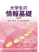 大学生の情報基礎 第3版