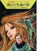 宇宙英雄ローダン・シリーズ 電子書籍版68 消えた生命の星(ハヤカワSF・ミステリebookセレクション)