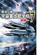 宇宙軍士官学校―前哨―7(ハヤカワ文庫 JA)