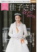 日本のプリンセス佳子さま20年のあゆみ