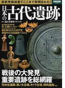 日本の古代遺跡 最新発掘調査でここまで解明された! (別冊宝島)(別冊宝島)