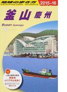 地球の歩き方 2015〜16 D34 釜山 慶州