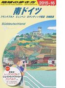 地球の歩き方 2015〜16 A15 南ドイツ