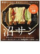 沼サン 野菜たっぷり!幸せサンドイッチレシピ