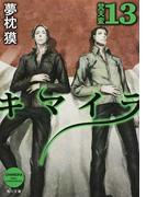 キマイラ 13 梵天変 (角川文庫)(角川文庫)