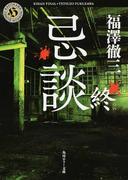 忌談 終 (角川ホラー文庫)(角川ホラー文庫)