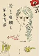雪と珊瑚と (角川文庫)(角川文庫)