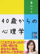 40歳からの心理学 (中経の文庫)(中経の文庫)