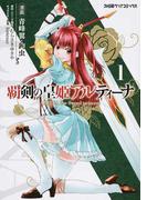 覇剣の皇姫アルティーナ 1 (ファミ通クリアコミックス)(ファミ通クリアコミックス)