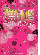 舞蝶 最強姫と秘密の恋 1