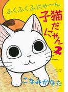 ふくふくふにゃ〜ん子猫だにゃん 2 (BE LOVE)(KCデラックス)