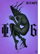 亜人 6 (アフタヌーンKC)(アフタヌーンKC)