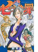 七つの大罪 15 (講談社コミックスマガジン shonen magazine comics)
