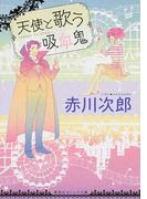 天使と歌う吸血鬼 (集英社オレンジ文庫)(集英社オレンジ文庫)
